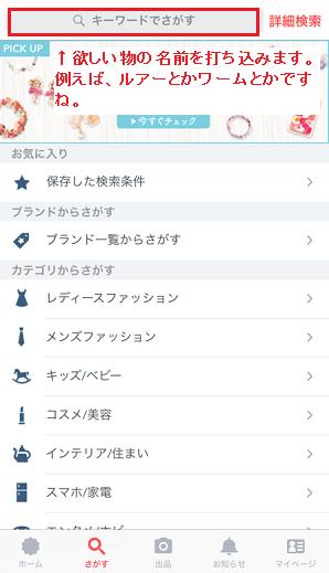 フリル検索.png