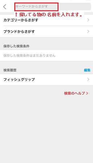 メルカリ検索.png