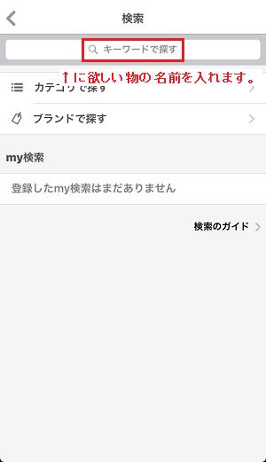 ラクマ検索.png